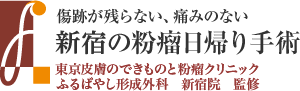 新宿の粉瘤日帰り手術