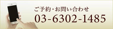 ご予約・お問い合わせ06-6302-1485