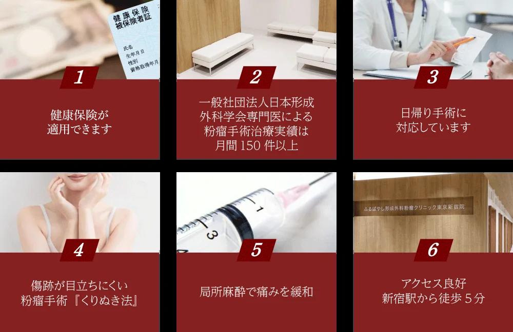 当院の6つの特徴
