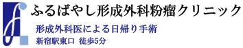 形成外科医による日帰り手術 -新宿駅東口 徒歩6分-監修 ふるばやし形成外科粉瘤クリニック 東京新宿院